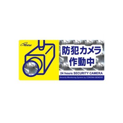 コロナ電業  SA-02HL