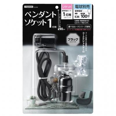 YAZAWA(ヤザワ) 1灯用ソケット ブラック ICLS1BK