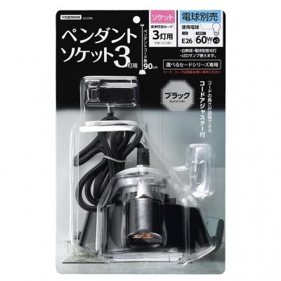 YAZAWA(ヤザワ) 3灯用ソケット ブラック ICLS3BK