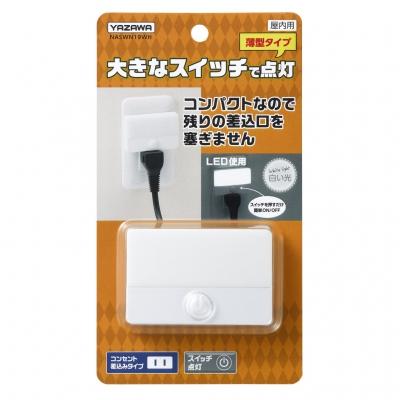 YAZAWA(ヤザワ) 【在庫限り】スイッチ式LEDスリムナイトライト  NASWN19WH