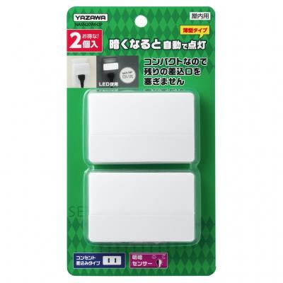 YAZAWA(ヤザワ) 明暗センサーLEDスリムナイトライト ホワイト 2個セット NASN20WH2P