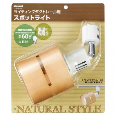 YAZAWA(ヤザワ) ウッドセードスポットライト ナチュラル 電球なし LCX60X02NA