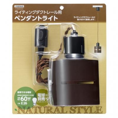 YAZAWA(ヤザワ) ライティングダクトレール用ペンダントライト ダークウッド 電球なし ICLX60X07DW