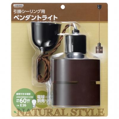 YAZAWA(ヤザワ) ウッドセードペンダントライト ダークウッド 電球なし PDX60X01DW