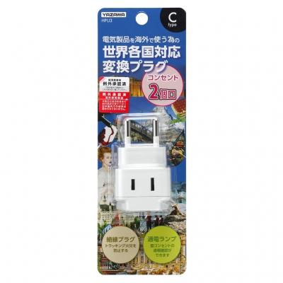YAZAWA(ヤザワ) 海外用変換プラグ Cタイプ 2個口コンセント付  HPU3