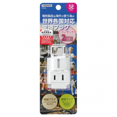YAZAWA(ヤザワ) 海外用変換プラグ SEタイプ 2個口コンセント付 HPU6