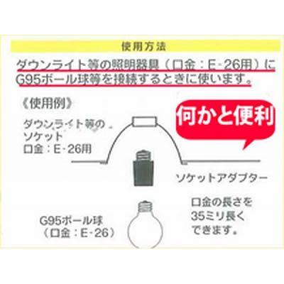 YAZAWA(ヤザワ) ランプアダプタ  SF101 画像3