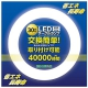 エコデバイス LED丸形蛍光灯 30W形 昼光色 1350lm FCLタイプ対応 G10q口金 ECR225-012DK57