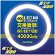 エコデバイス LED丸形蛍光灯 40W形 昼光色 2300lm FCLタイプ対応 G10q口金 ECR373-020DK57