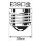 アイリスオーヤマ LED電球 《RCバルブ》 街路灯用HID代替 水銀灯200W相当 6000lmクラス 透明カバー 昼白色 E39口金 LDTS33N-G-E39/C 画像3