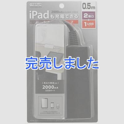 YAZAWA(ヤザワ)  H3005BKU2A