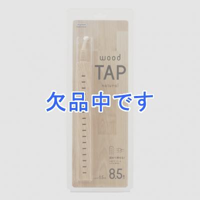 YAZAWA(ヤザワ) 差し込みフリータップナチュラルウッド Y0285015NW