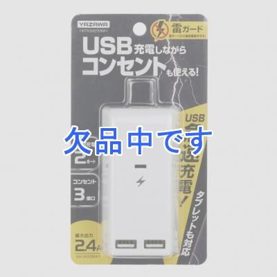 YAZAWA(ヤザワ)  H6TK5002UWH