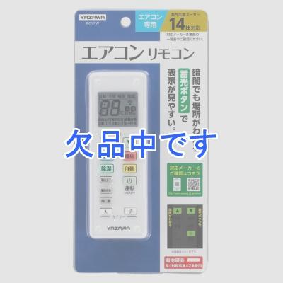 YAZAWA(ヤザワ) エアコンリモコン RC17W