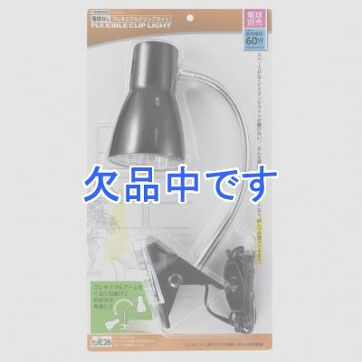 YAZAWA(ヤザワ) フレキシブルクリップライト E26 電球なし ブラック CFX60X02BK