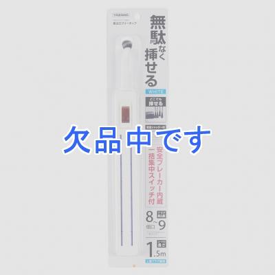 YAZAWA(ヤザワ) 差込みフリータップ ロングブレーカーSW付 1.5m ホワイト H6LS10115WH