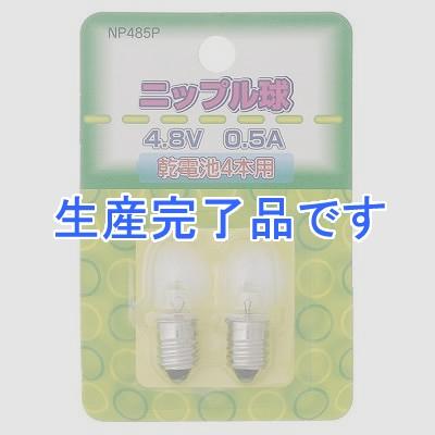 YAZAWA(ヤザワ)  NP485P