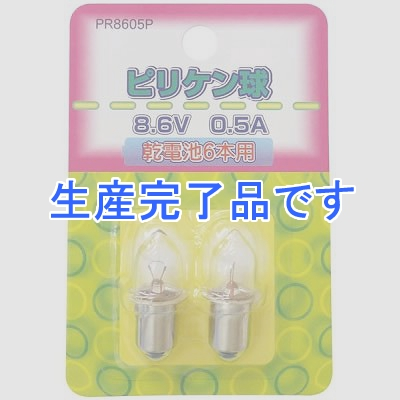 YAZAWA(ヤザワ)  PR8605P
