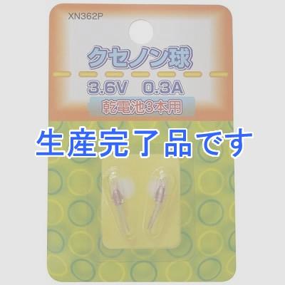 YAZAWA(ヤザワ)  XN362P