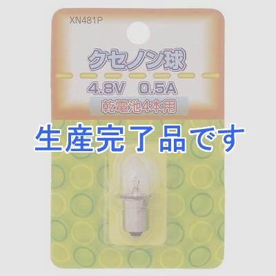 YAZAWA(ヤザワ)  XN481P