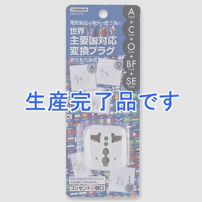YAZAWA(ヤザワ) 海外用電源プラグ マルチタイプ(A C O BF SE) HPM5WH