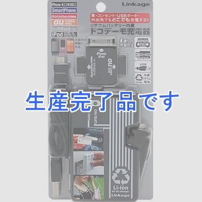 リンケージ  LSM-85BK