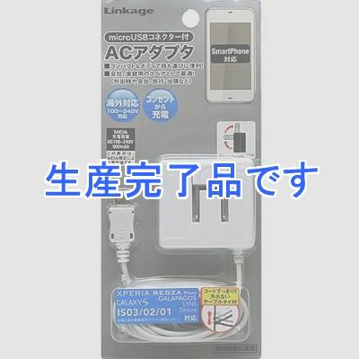 リンケージ スマートフォン用AC充電器 SK-02WH