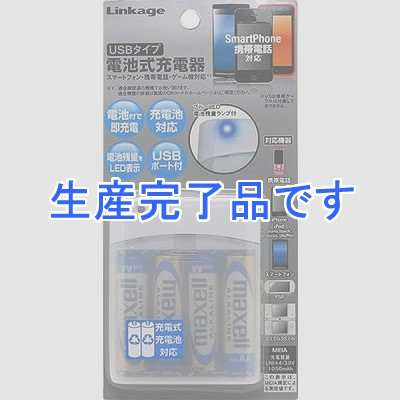 リンケージ  LSI-02UBAW