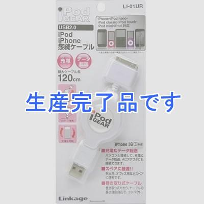 リンケージ  LI-01UR