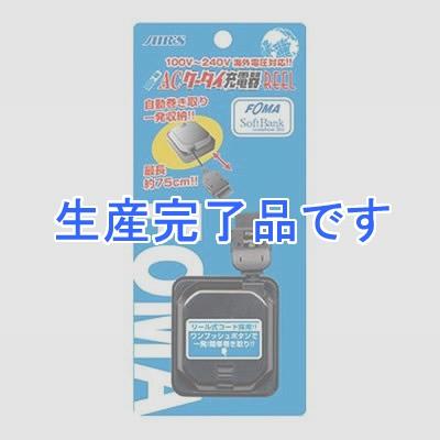 エアージェイ AC充電器リールFOMA/SB BK AKJR30