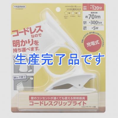 YAZAWA(ヤザワ) 調光機能付充電式フレキシブルクリップライト ホワイト CFL05W03WH