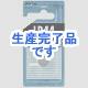 富士通 アルカリボタン電池 1.5V 1個パック