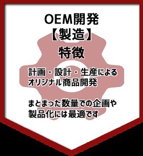 OEM開発【製造】