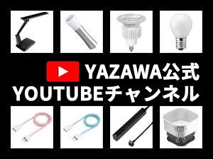 ヤザワコーポレーション公式YOUTUBEチャンネル