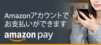 Amazanアカウントからのお支払いが可能です。