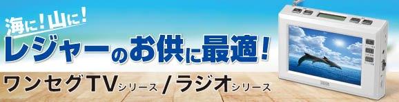 ワンセグTVシリーズラジオシリーズ特集