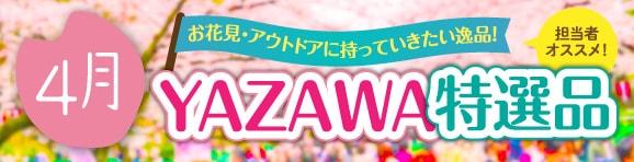 4月YAZAWA特選品