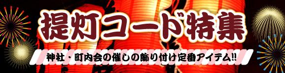 提灯コード特集 神社、町内会の催しの飾り付け定番アイテム!!