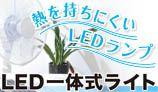LED一体式ライトシリーズ特集