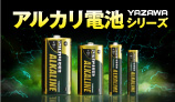 YAZAWAアルカリ電池特集