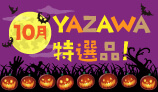 10月YAZAWA特選品