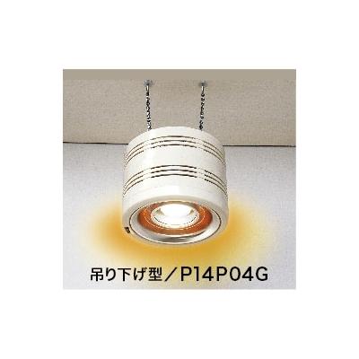 パアグ 暖・ライト ポカピカ? 吊り下げ型 P14P04G