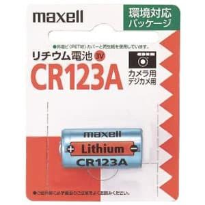 マクセル  CR123A1BP