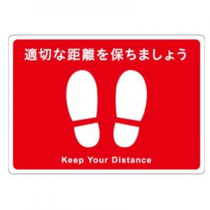 富沢印刷  ソーシャルディスタンスシール角形