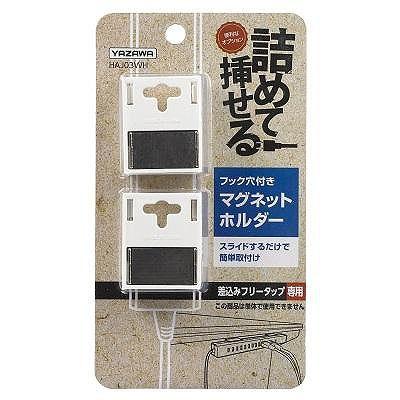YAZAWA(ヤザワ) 差込みフリータップ専用マグネットホルダーホワイト HAJ03WH