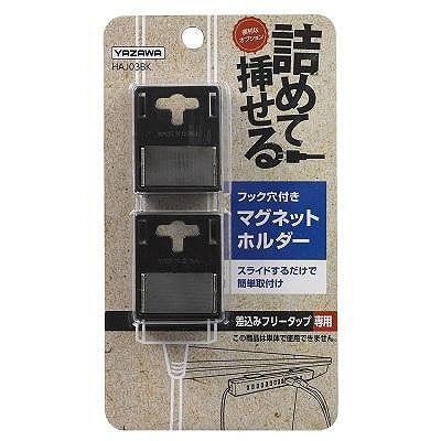 YAZAWA(ヤザワ) 差込みフリータップ専用マグネットホルダー HAJ03BK