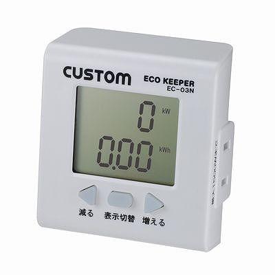 custom(カスタム) ★【電気料金設定機能付】 EC-03N