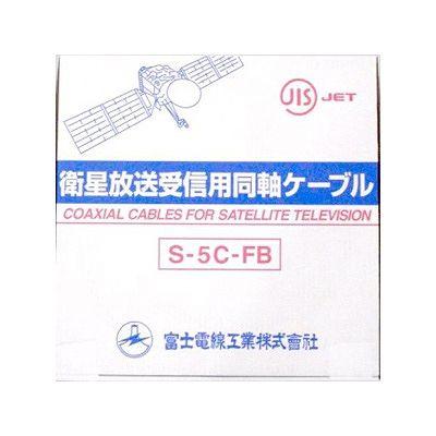 富士電線 衛星放送受信用同軸ケーブル S5CFB×100m巻き 灰 S-5C-FB×100mハイ