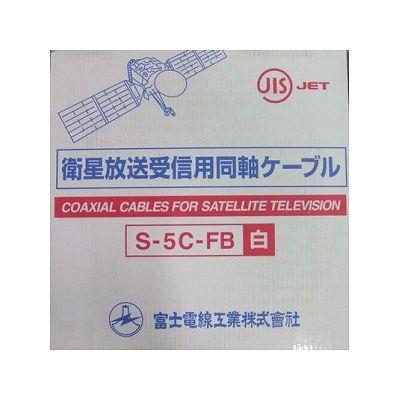 富士電線 【お買い得3巻セット】衛星放送受信用同軸ケーブル S5CFB×100m巻き 白 S-5C-FB×100mシロ_3set