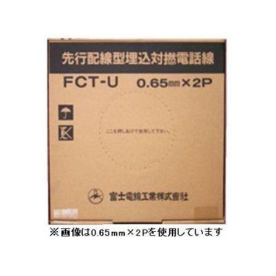 富士電線 先行配線型 埋込対燃 電話線 0.65mm 3P 200m巻 FCT-U0.65mm×3P×200m